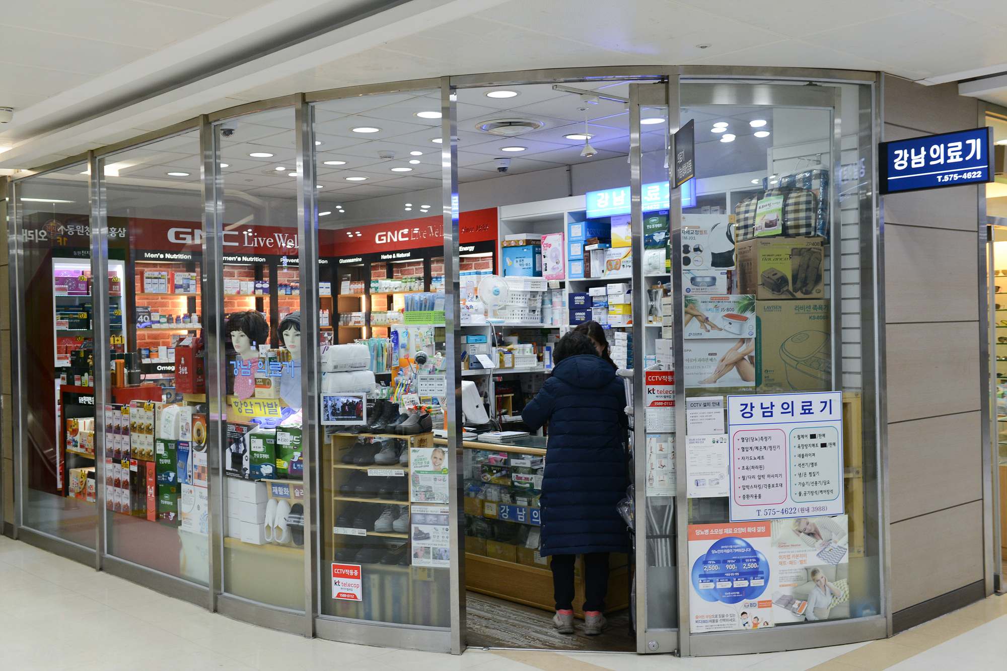 Medical device store (GNC)